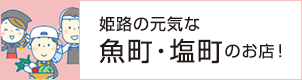 姫路の元気な魚町・塩町のお店!